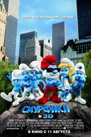 Смурфики (2011) смотреть фильм онлайн