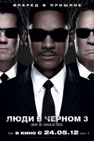 Люди в черном 3 смотреть фильм онлайн