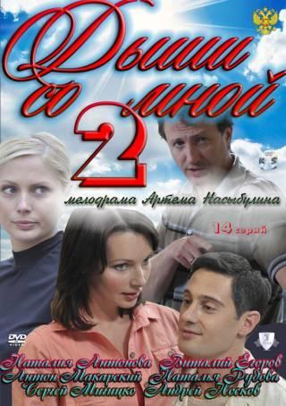 «Доверие Дыши Со Мной 7 Серия» — 2002
