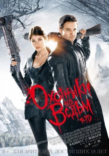 Охотники на ведьм 3D смотреть фильм онлайн