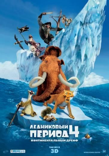 Ледниковый период 4: Континентальный дрейф смотреть фильм онлайн