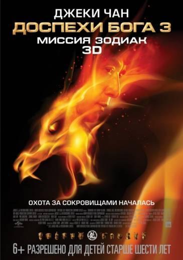 Chinese Zodiac 2012 Movie