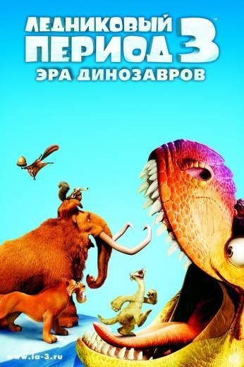Ледниковый период 3: Эра динозавров смотреть фильм онлайн