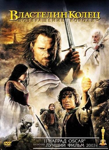 Властелин колец: Возвращение Короля (2003) смотреть фильм онлайн