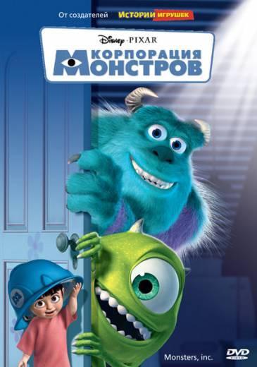 Корпорация монстров (2001) (3D) смотреть фильм онлайн