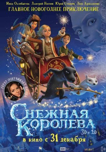 Снежная королева (2012) смотреть фильм онлайн