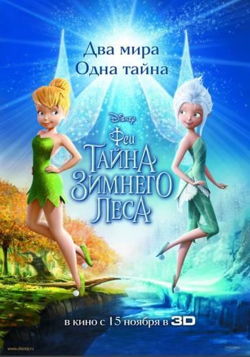 Феи: Тайна зимнего леса смотреть фильм онлайн