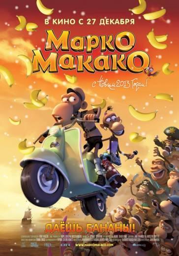Марко Макако (2012) смотреть фильм онлайн