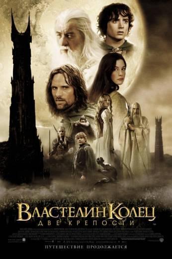Властелин колец: Две крепости (2002) смотреть фильм онлайн