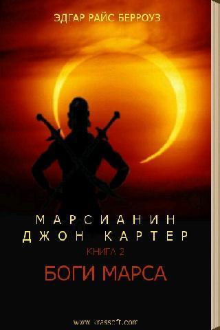 Джон Картер 2: Боги Марса