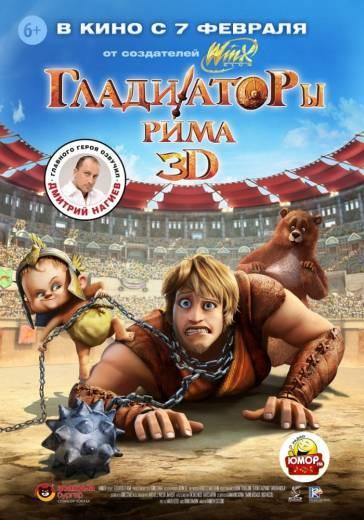 Гладиаторы Рима (2012) смотреть фильм онлайн