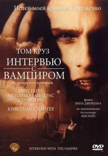 Интервью с вампиром (1994) смотреть фильм онлайн
