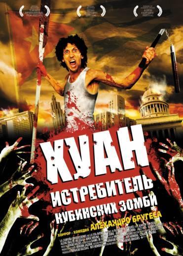 Хуан – истребитель кубинских зомби (2011) смотреть фильм онлайн