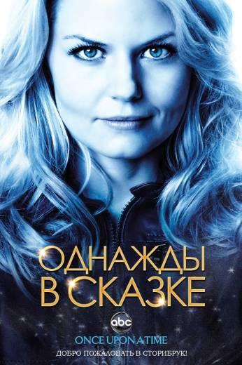 Однажды в Сказке (2011) смотреть фильм онлайн