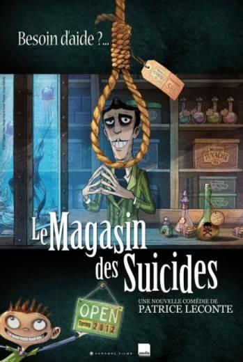 Магазин самоубийств смотреть фильм онлайн