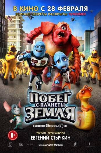 Побег с планеты Земля смотреть фильм онлайн
