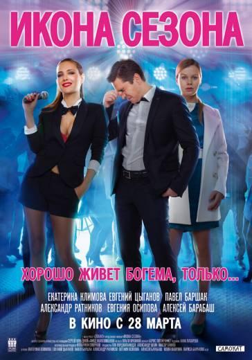Икона сезона смотреть фильм онлайн