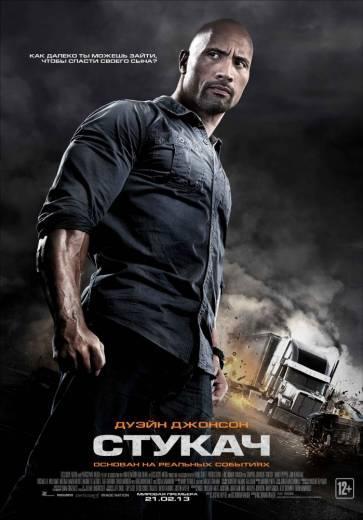 Стукач (2012) смотреть фильм онлайн
