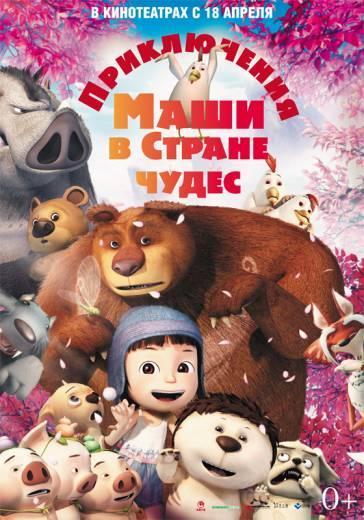 Приключения Маши в Стране Чудес (2012) смотреть фильм онлайн