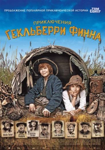 Приключения Гекльберри Финна смотреть фильм онлайн