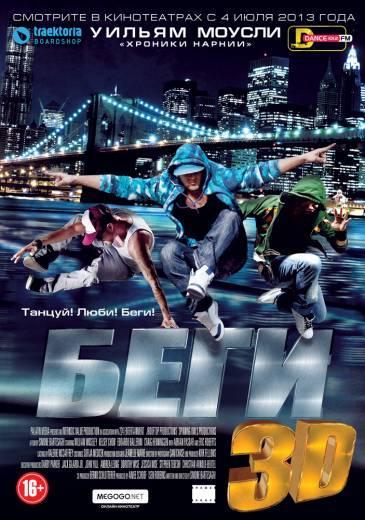 Беги (2013) смотреть фильм онлайн