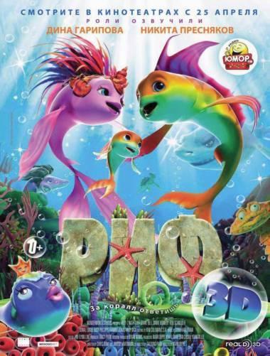 Риф 3D (2012) смотреть фильм онлайн