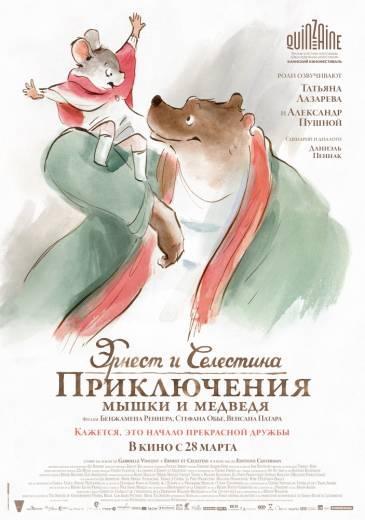 Эрнест и Селестина: Приключения мышки и медведя смотреть фильм онлайн