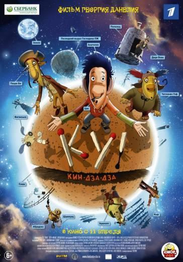 Ку! Кин-дза-дза 2013 смотреть фильм онлайн