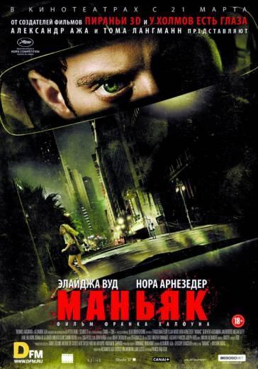 Маньяк (2012) смотреть фильм онлайн