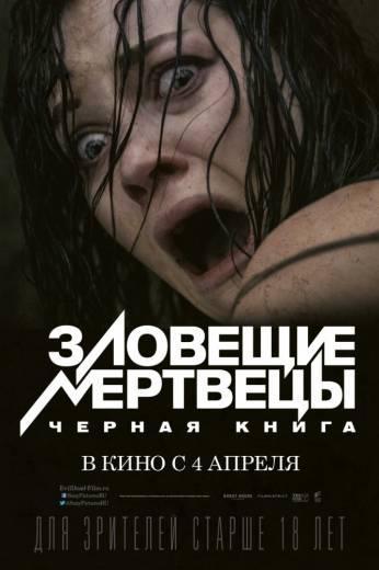 Зловещие мертвецы: Черная книга смотреть фильм онлайн