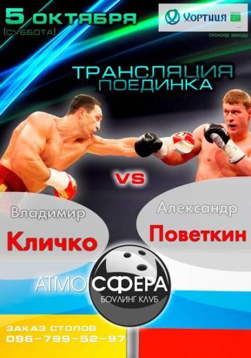 Кличко vs Поветкин. Бокс