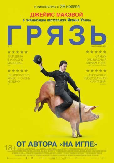 Грязь (2013) смотреть фильм онлайн