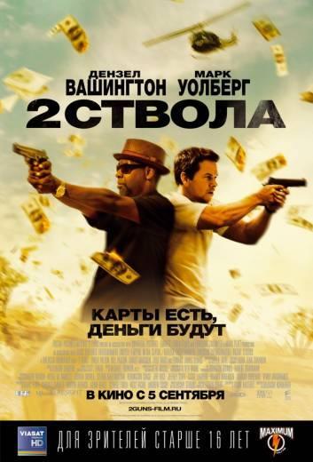 Два ствола смотреть фильм онлайн