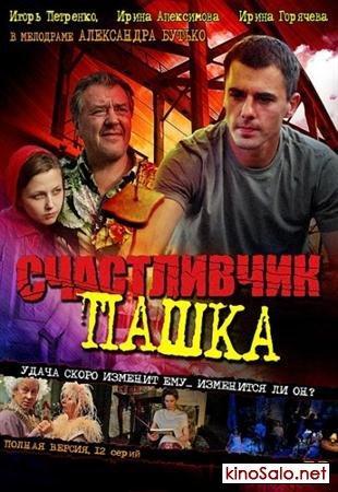 Счастливчик Пашка (2013) смотреть фильм онлайн