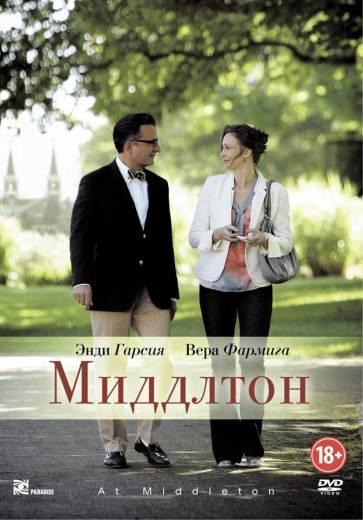 Миддлтон (2013) смотреть фильм онлайн