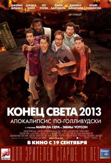 Конец света 2013: Апокалипсис по-голливудски смотреть фильм онлайн