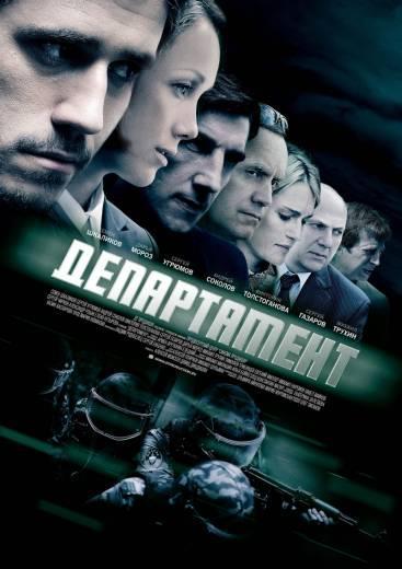 Департамент (2013) смотреть фильм онлайн