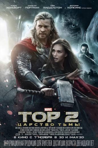 Тор 2: Царство тьмы смотреть фильм онлайн