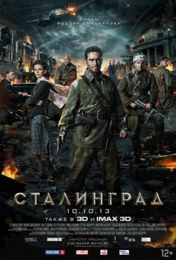 Сталинград смотреть фильм онлайн