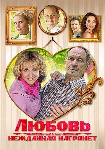 Любовь нежданная нагрянет (2013)