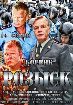 Розыск (2013) смотреть фильм онлайн