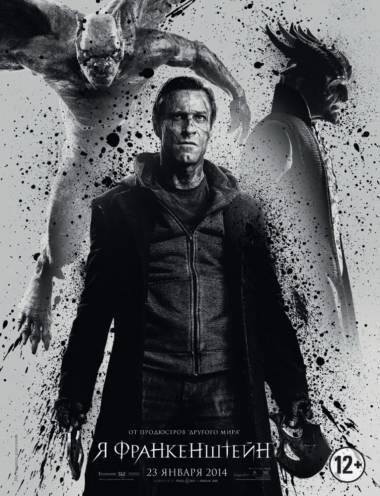Я, Франкенштейн (2014) смотреть фильм онлайн