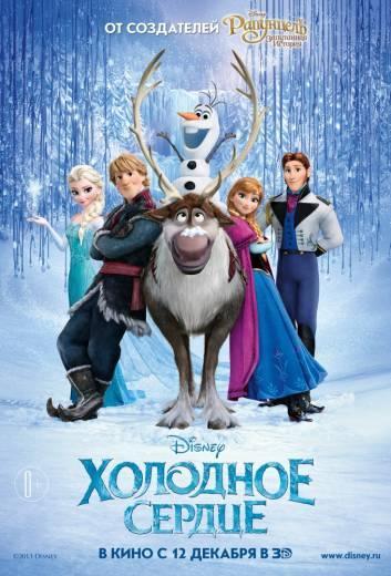 Холодное сердце (2013) смотреть фильм онлайн