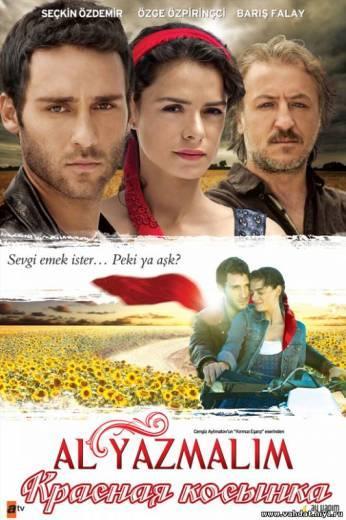 Красная косынка (2013) смотреть фильм онлайн