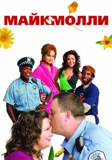 Майк и Молли - 4 сезон (2013) смотреть фильм онлайн