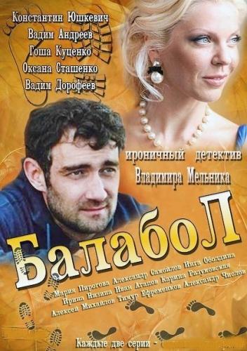 Балабол / Одинокий волк Саня (2013) смотреть фильм онлайн