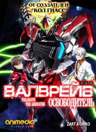 Валврейв Освободитель (2 сезон) смотреть фильм онлайн