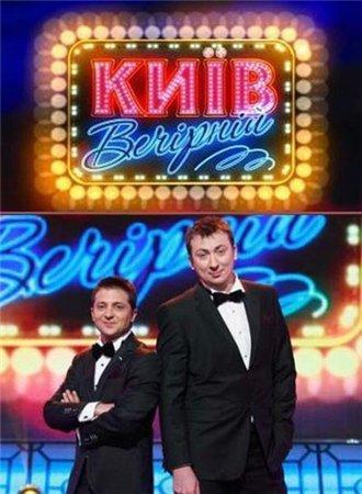 Киев вечерний - 4 сезон (2013) смотреть фильм онлайн