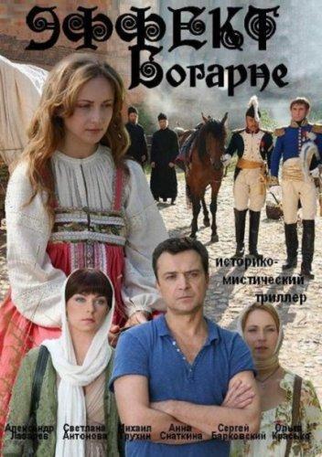 Эффект Богарне (2013) смотреть фильм онлайн