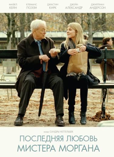 Последняя любовь мистера Моргана (2013) смотреть фильм онлайн